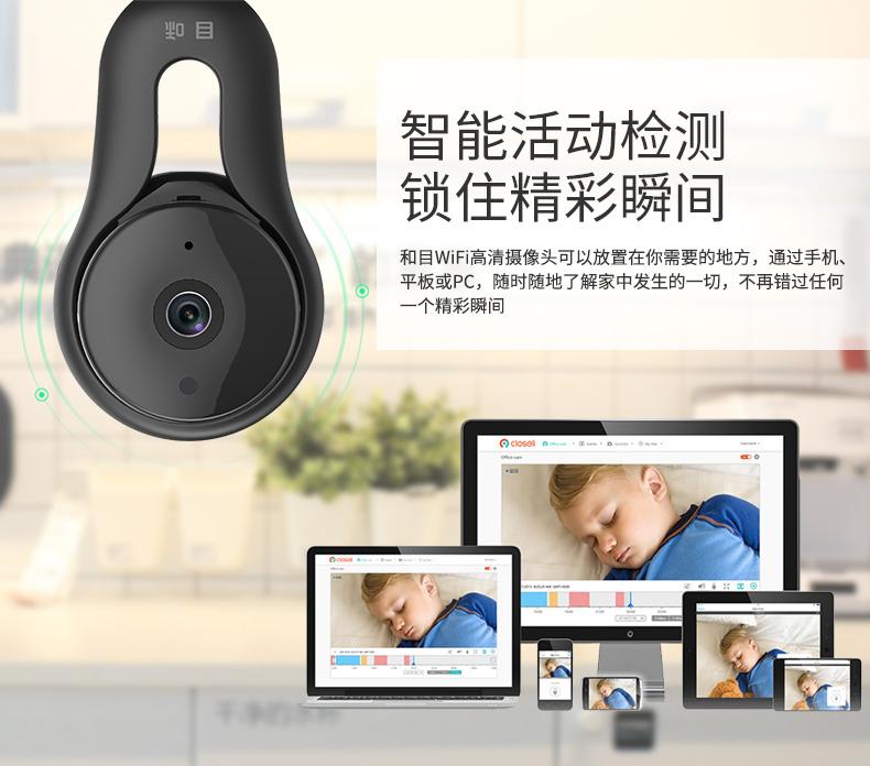 和目c13智能监控摄像头